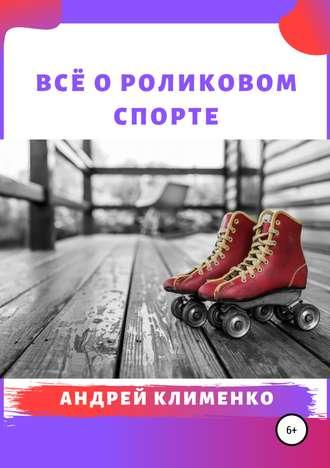 Андрей Клименко, Всё о роликовом спорте