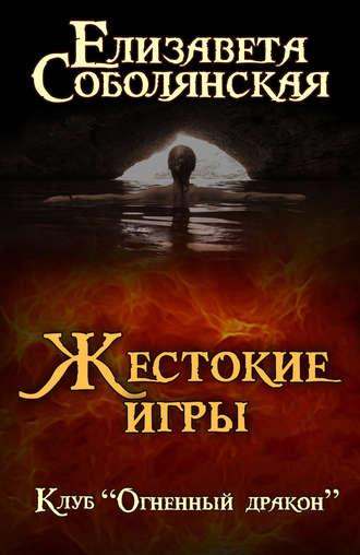 Елизавета Соболянская, Жестокие игры