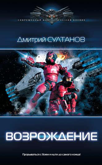 Дмитрий Султанов, Возрождение
