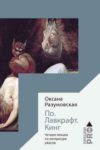 Оксана Разумовская, По. Лавкрафт. Кинг. Четыре лекции о литературе ужасов
