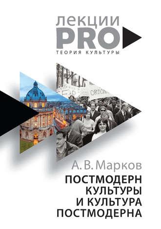 Александр Марков, Постмодерн культуры и культура постмодерна. Лекции по теории культуры
