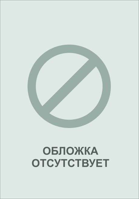 Андрей Глебов, Волшебное зеркало Холунды