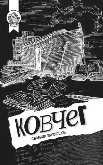 Коллектив авторов, Андрей Геласимов, Ковчег