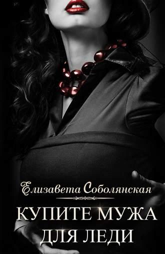 Елизавета Соболянская, Купите мужа для леди