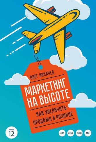 Михаил Лихачев, Маркетинг на высоте