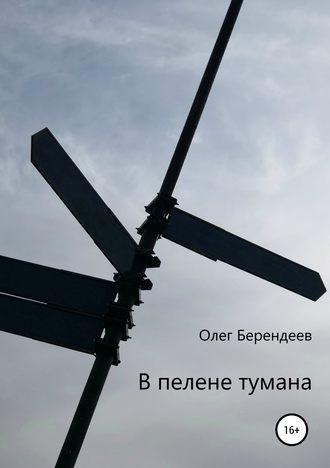 Олег Берендеев, В пелене тумана