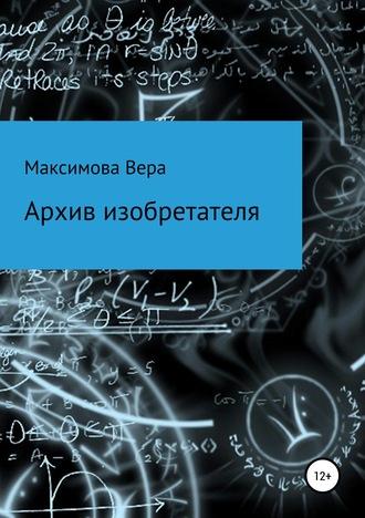 Вера Максимова, Архив изобретателя