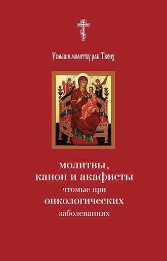 Сборник, А. Блинский, Услыши молитву раб Твоих. Молитвы, канон и акафисты, чтомые при онкологических заболеваниях
