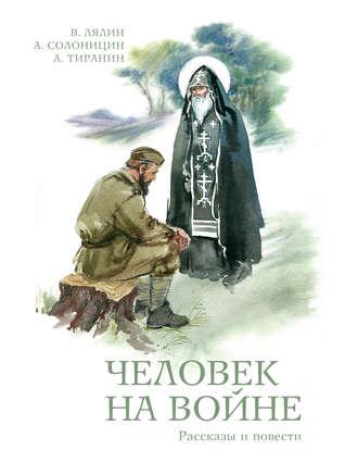 Валерий Лялин, А. Тиранин, Человек на войне (сборник)
