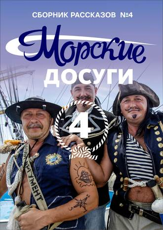 Коллектив авторов, Николай Каланов, Морские досуги №4