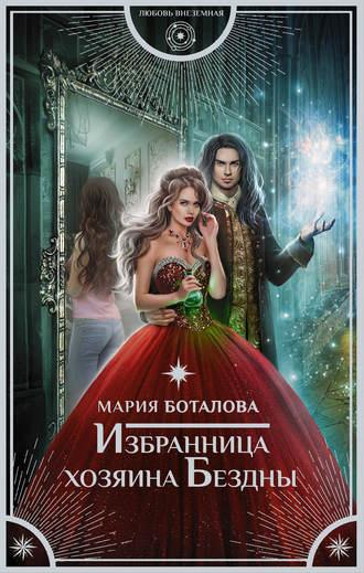 Мария Боталова, Избранница хозяина Бездны