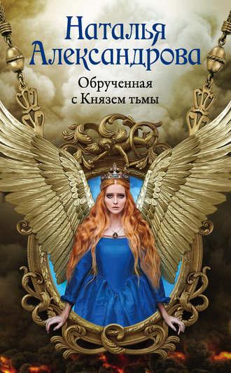 Наталья Александрова, Обрученная с Князем тьмы