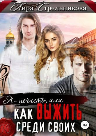 Кира Стрельникова, Я – нечисть, или Как выжить среди своих