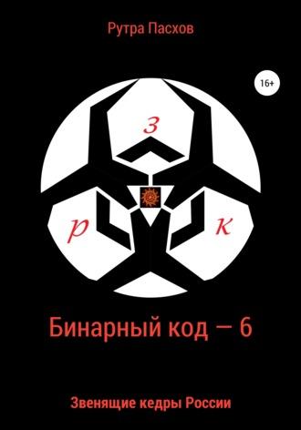 Артур Задикян, Бинарный код – 6 Звенящие кедры России