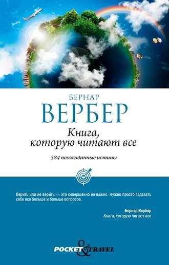 Бернар Вербер, Книга, которую читают все