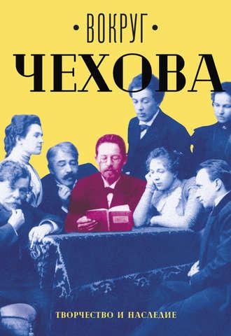 Сборник, Евгения Сахарова, Вокруг Чехова. Том 2. Творчество и наследие
