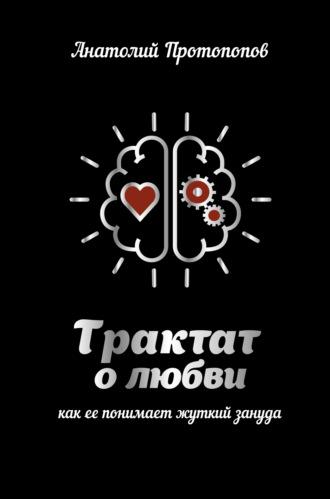 Анатолий Протопопов, Трактат о любви, как её понимает жуткий зануда