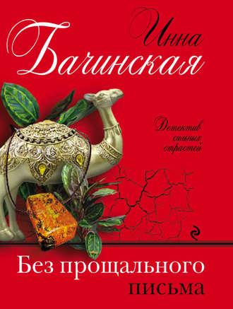 Инна Бачинская, Без прощального письма