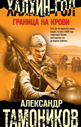 Александр Тамоников, Халхин-Гол. Граница на крови