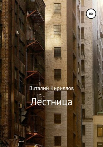 Виталий Кириллов, Лестница