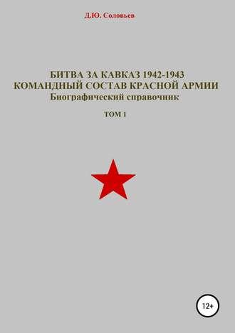 Денис Соловьев, Битва за Кавказ 1942-1943. Командный состав Красной Армии. Том 1
