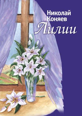 Николай Коняев, Лилии (сборник)