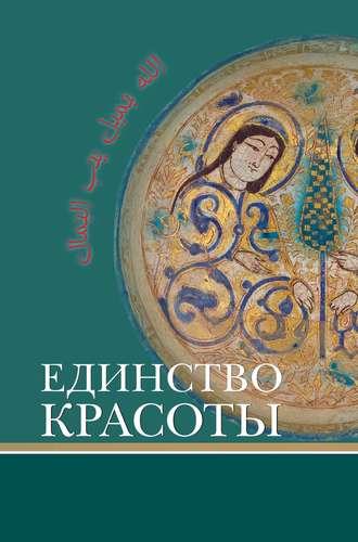 Сборник статей, Маис Назарли, Единство красоты