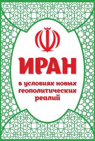 Сборник статей, Иран в условиях новых геополитических реалий