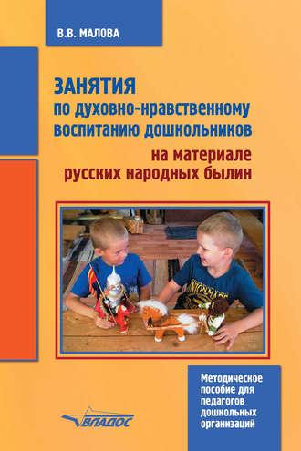 Вера Малова, Занятия по духовно-нравственному воспитанию дошкольников на материале русских народных былин