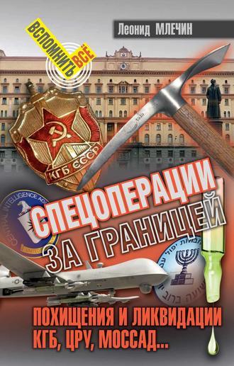 Леонид Млечин, Спецоперации за границей. Похищения и ликвидации. КГБ, ЦРУ, Моссад…