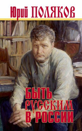 Юрий Поляков, Быть русским в России