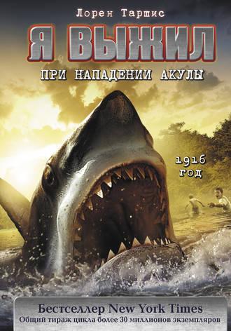 Лорен Таршис, Я выжил при нападении акулы