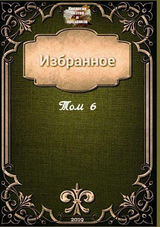 Эльвира Шабаева, Избранное. Том 6