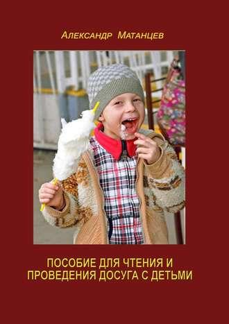 Александр Матанцев, Пособие для чтения ипроведения досуга сдетьми