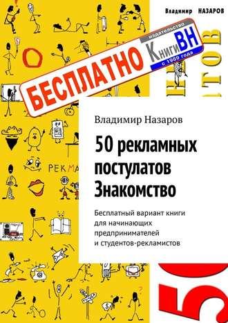 Владимир Назаров, 50рекламных постулатов. Знакомство. Бесплатный вариант книги для начинающих предпринимателей истудентов-рекламистов