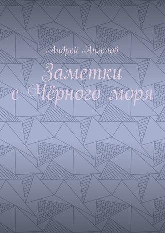 Андрей Ангелов, Заметки сЧёрногоморя