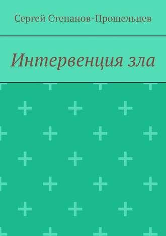 Сергей Степанов-Прошельцев, Интервенциязла. Время катастроф