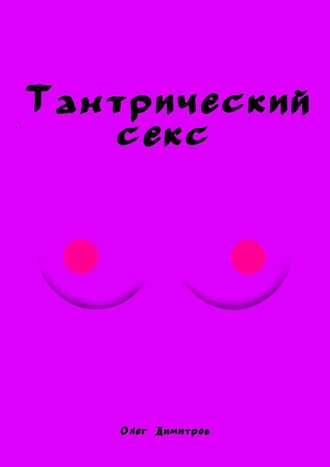 Олег Димитров, Тантрическийсекс