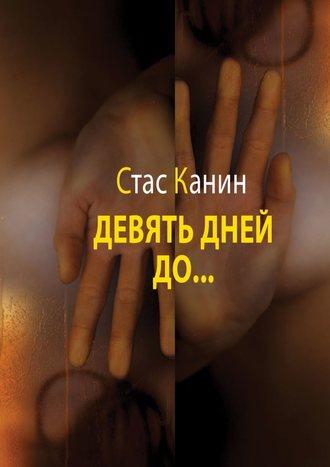 Стас Канин, Девять днейдо…