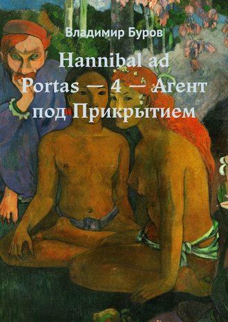 Владимир Буров, Hannibal ad Portas– 4– Агент под Прикрытием