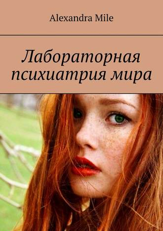 Alexandra Mile, Лабораторная психиатриямира