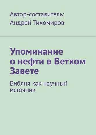 Андрей Тихомиров, Упоминание онефти вВетхом Завете. Библия как научный источник