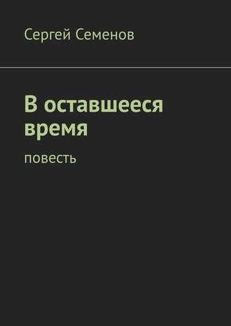 Сергей Семенов, Воставшееся время. Повесть