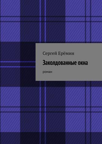 Сергей Ерёмин, Заколдованныеокна. Роман