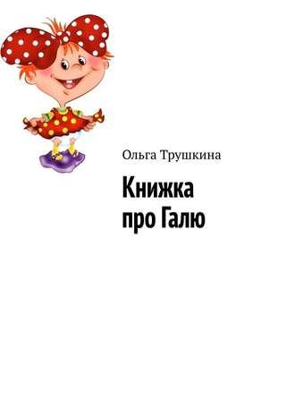 Ольга Трушкина, Книжка проГалю