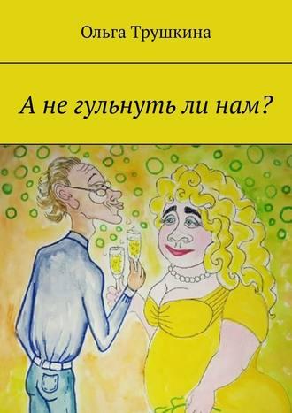 Ольга Трушкина, Анегульнутьлинам?