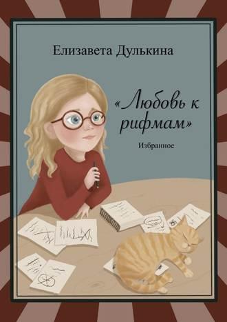 Елизавета Дулькина, Любовь крифмам. Избранное