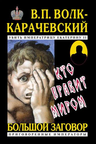 В. Волк-Карачевский, Кто правит миром