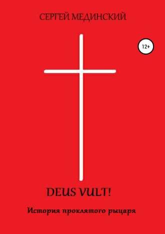 Сергей Мединский, Deus Vult!