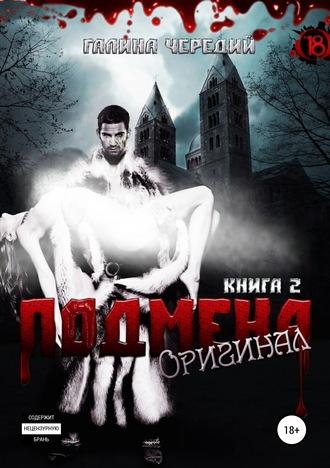 Галина Чередий, Подмена-2. Оригинал